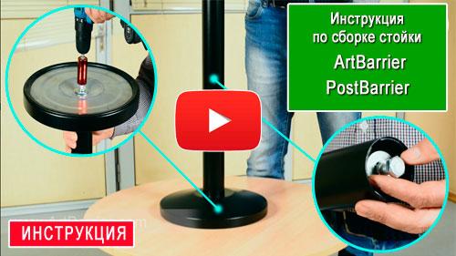 Видеоинструкция по сборке стойки ArtBarrier и PostBarrier