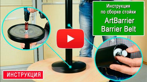Видеоинструкция по сборке стойки ArtBarrier и Barrier Belt
