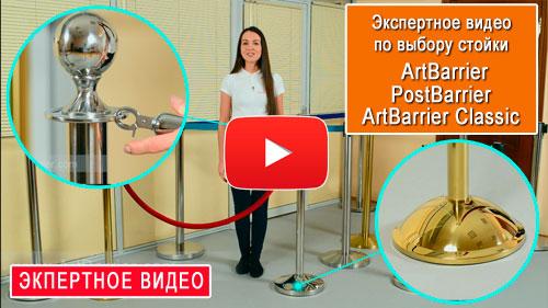 Экспертное видео по выбору стоек с вытяжной лентой (канатом) PostBarrier (Classic) и ArtBarrier