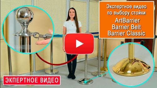 Экспертное видео по выбору стоек с вытяжной лентой (канатом) Barrier Belt (Classic) и ArtBarrier