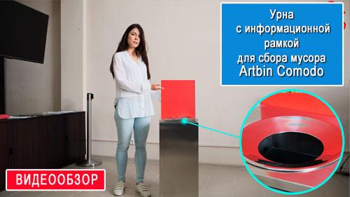 Модульная урна с информационной рамкой для раздельного сбора мусора Artbin Comodo