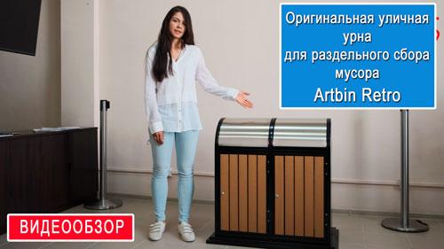 Оригинальная уличная урна для раздельного сбора мусора Artbin Retro