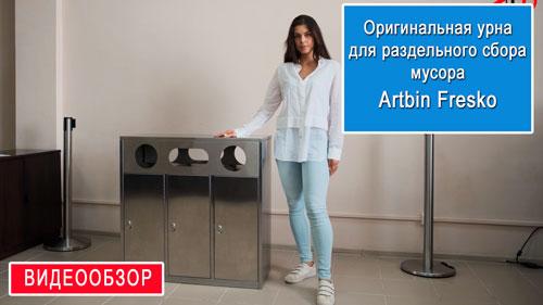 Оригинальная урна для раздельного сбора мусора Artbin Fresko