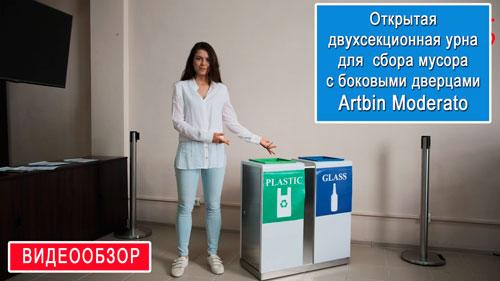 Открытая 2-х секционная урна для раздельного сбора мусора с боковыми дверцами Artbin Moderato