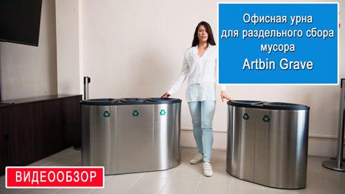 Офисная урна для раздельного сбора мусора Artbin Grave