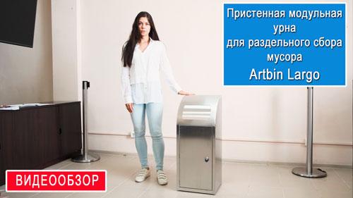Пристенная модульная урна для раздельного сбора мусора Artbin Largo