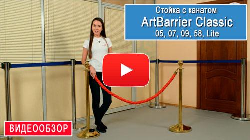 Видеообзор: Стойка (столбик) с канатом Barrier Classic