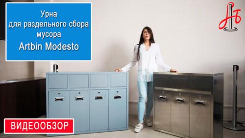 Урна для раздельного сбора мусора Artbin Modesto