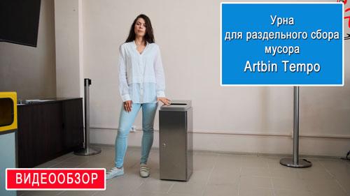 Урна для раздельного сбора мусора Artbin Tempo