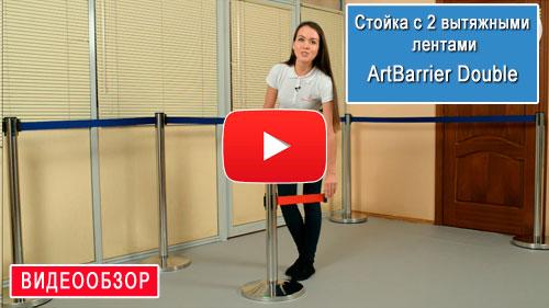 Видеообзор: Столбик с двумя вытяжными лентами Barrier Belt 11