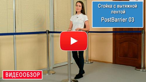 Видеообзор: Столбик с вытяжной лентой Barrier Belt 03