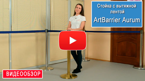 Видеообзор: Столбик с вытяжной лентой Barrier Belt 02