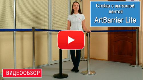 Видеообзор: Стойка с вытяжной лентой  ArtBarrier Lite