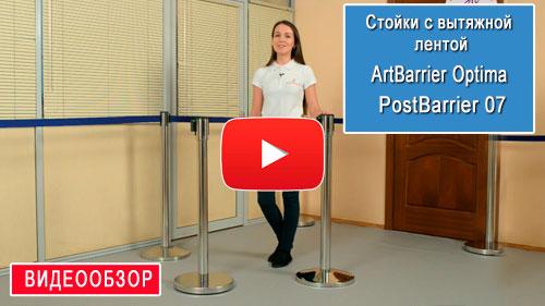 Видеообзор: Столбики с вытяжной лентой  ArtBarrier Optima и PostBarrier 07