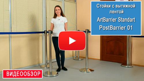 Видеообзор: Стойки с вытяжной лентой  ArtBarrier Standart и Barrier Belt 01