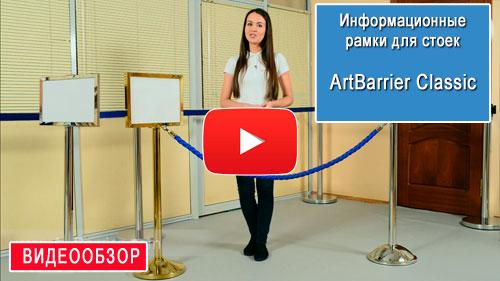 Видеообзор: Информационная рамка для стоек с канатом и вытяжной лентой ArtBarrier  и Barrier Belt